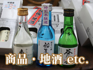 商品・地酒 etc.