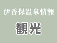 伊香保温泉情報 観光